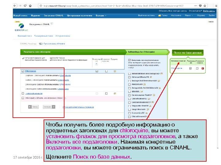 Чтобы получить более подробную информацию о предметных заголовках для chloroquine, вы можете установить флажок