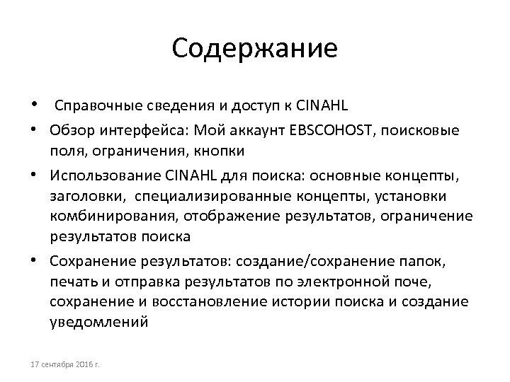 Содержание • Справочные сведения и доступ к CINAHL • Обзор интерфейса: Мой аккаунт EBSCOHOST,