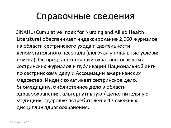 Справочные сведения CINAHL (Cumulative Index for Nursing and Allied Health Literature) обеспечивает индексирование 2,