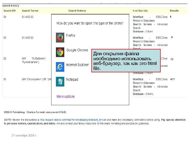 6 6 Для открытия файла необходимо использовать веб-браузер, так как это html file. 75