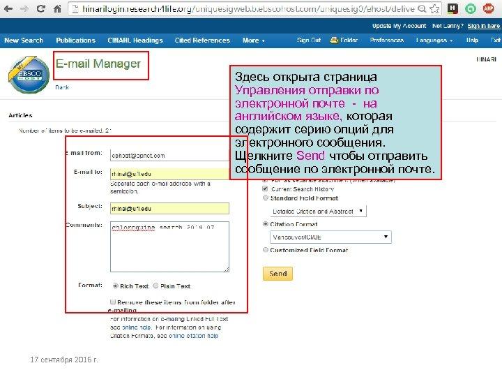 Здесь открыта страница Управления отправки по электронной почте - на английском языке, которая содержит