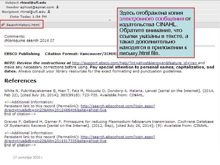 Здесь отображена копия электронного сообщения от издательства CINAHL. Обратите внимание, что ссылки указаны в