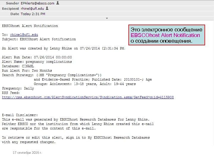 Это электронное сообщение EBSCOhost Alert Notification о создании оповещения. 17 сентября 2016 г.