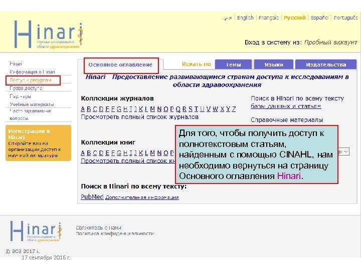 Для того, чтобы получить доступ к полнотекстовым статьям, найденным с помощью CINAHL, нам необходимо