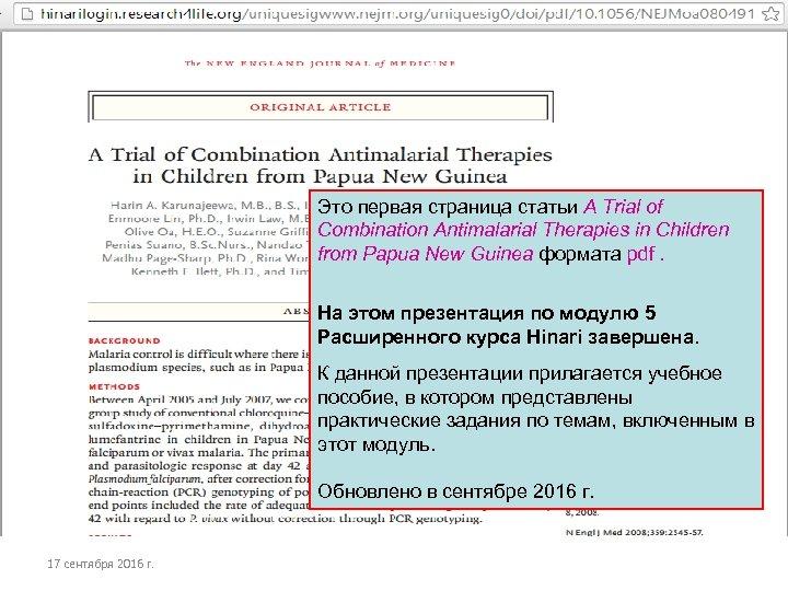 Это первая страница статьи A Trial of Combination Antimalarial Therapies in Children from Papua