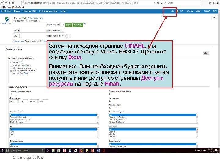 Затем на исходной странице CINAHL, мы создадим гостевую запись EBSCO. Щелкните ссылку Вход. Внимание: