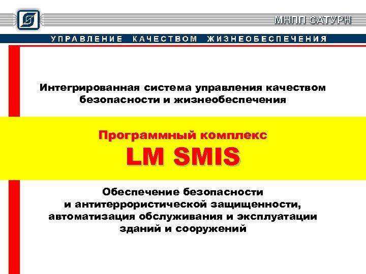 Интегрированная система управления качеством безопасности и жизнеобеспечения Программный комплекс LM SMIS Обеспечение безопасности и