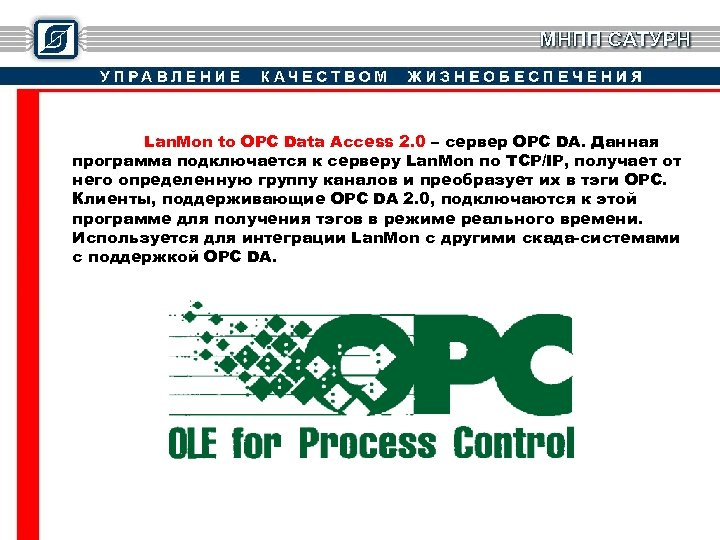 Lan. Mon to OPC Data Access 2. 0 – сервер OPC DA. Данная программа