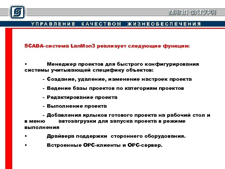 SCADA-система Lan. Mon 3 реализует следующие функции: • Менеджер проектов для быстрого конфигурирования системы