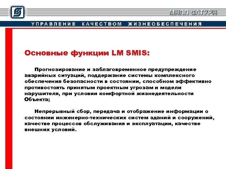 Основные функции LM SMIS: Прогнозирование и заблаговременное предупреждение аварийных ситуаций, поддержание системы комплексного обеспечения