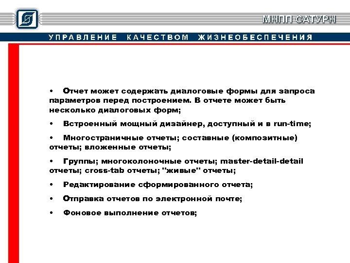 • Отчет может содержать диалоговые формы для запроса параметров перед построением. В отчете