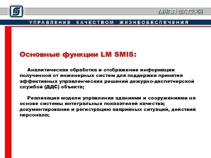 Основные функции LM SMIS: Аналитическая обработка и отображение информации полученной от инженерных систем для