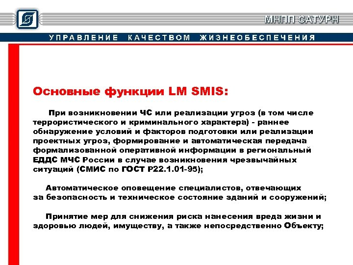 Основные функции LM SMIS: При возникновении ЧС или реализации угроз (в том числе террористического