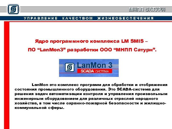 """Ядро программного комплекса LM SMIS – ПО """"Lan. Mon 3"""" разработки ООО """"МНПП Сатурн""""."""