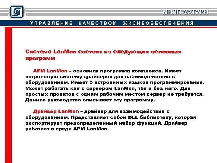 Система Lan. Mon состоит из следующих основных программ: АРМ Lan. Mon – основная программа