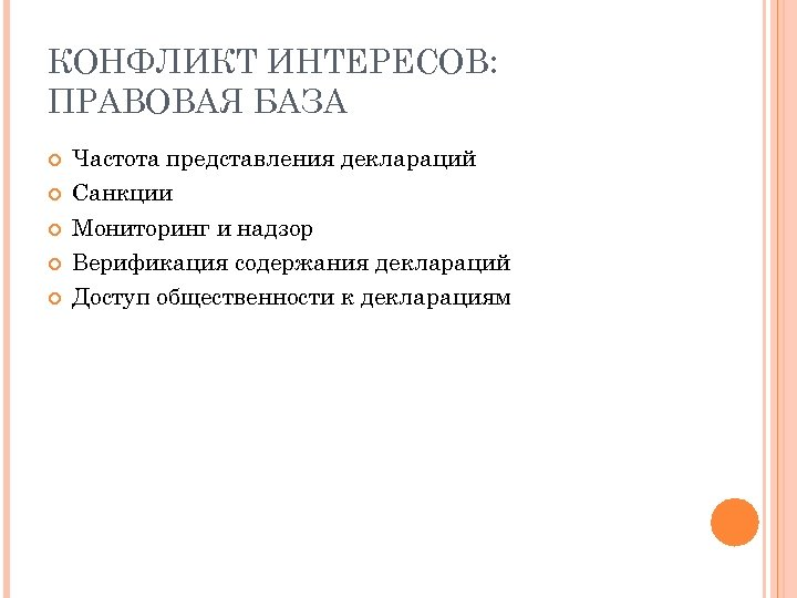 КОНФЛИКТ ИНТЕРЕСОВ: ПРАВОВАЯ БАЗА Частота представления деклараций Санкции Мониторинг и надзор Верификация содержания деклараций