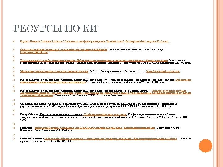"""РЕСУРСЫ ПО КИ Барнет, Клара и Стефани Трапнел. """"Системы по конфликту интересов: Базовый отчет"""""""