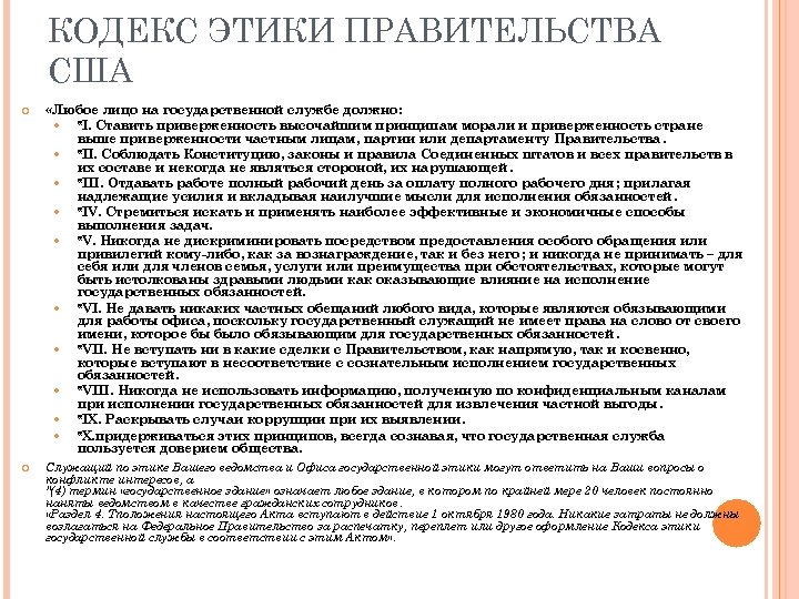КОДЕКС ЭТИКИ ПРАВИТЕЛЬСТВА США «Любое лицо на государственной службе должно: