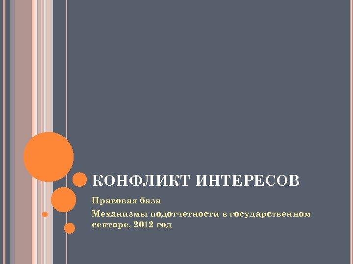 КОНФЛИКТ ИНТЕРЕСОВ Правовая база Механизмы подотчетности в государственном секторе, 2012 год
