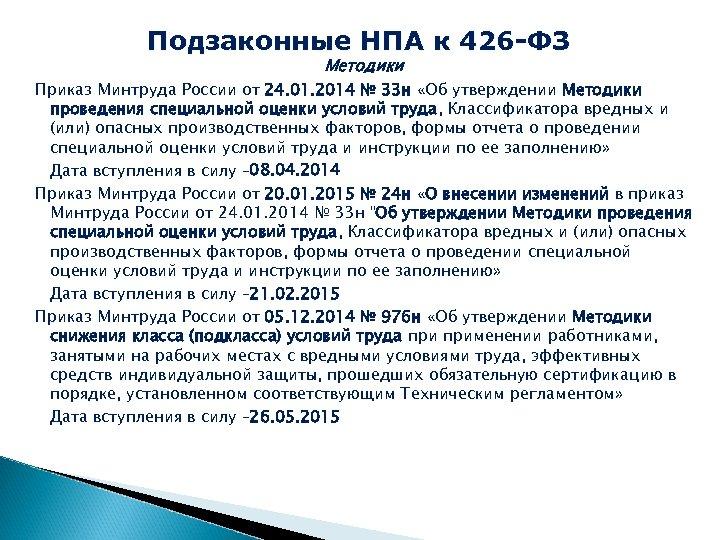 Подзаконные НПА к 426 -ФЗ Методики Приказ Минтруда России от 24. 01. 2014 №