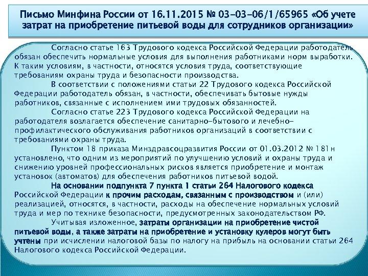 Письмо Минфина России от 16. 11. 2015 № 03 -03 -06/1/65965 «Об учете затрат