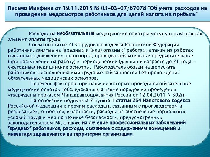 Письмо Минфина от 19. 11. 2015 № 03 -03 -07/67078