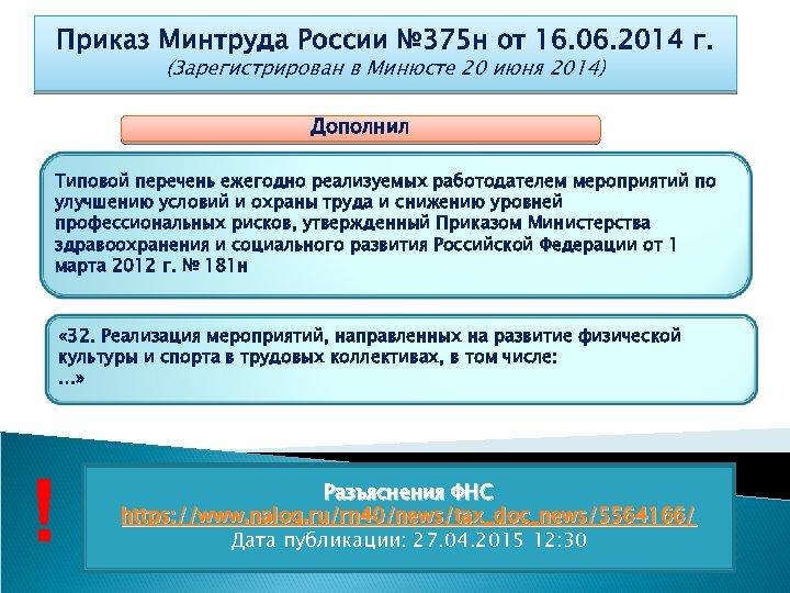 Приказ Минтруда России № 375 н от 16. 06. 2014 г. (Зарегистрирован в Минюсте