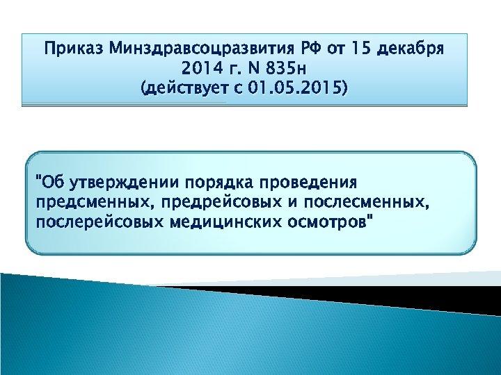 Приказ Минздравсоцразвития РФ от 15 декабря 2014 г. N 835 н (действует с 01.