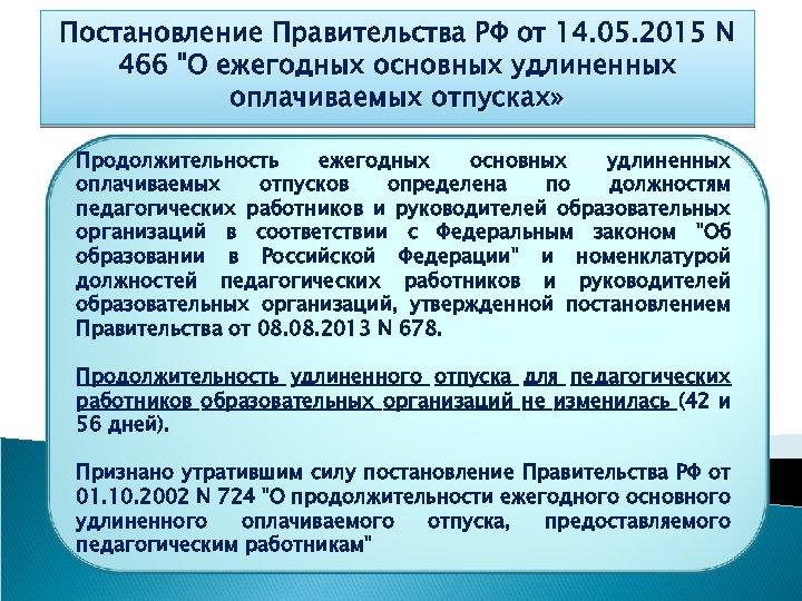 Постановление Правительства РФ от 14. 05. 2015 N 466