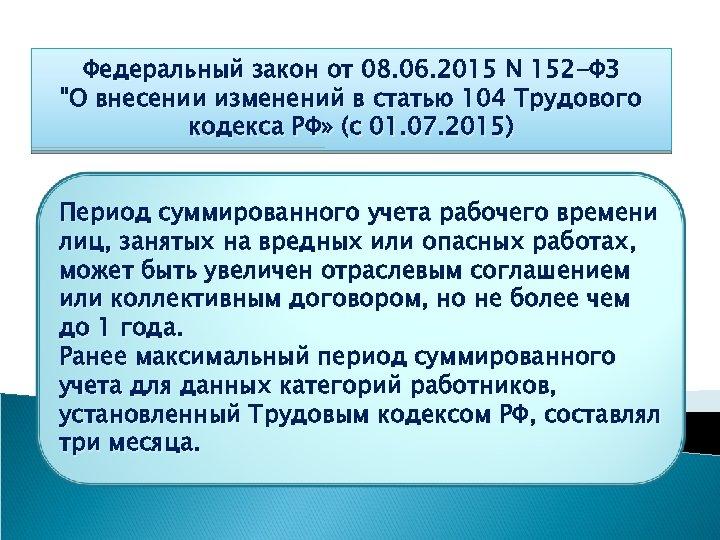 Федеральный закон от 08. 06. 2015 N 152 -ФЗ