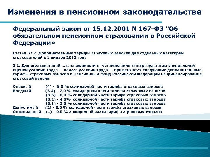 Изменения в пенсионном законодательстве Федеральный закон от 15. 12. 2001 N 167 -ФЗ