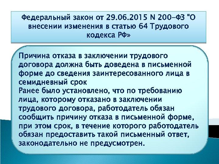 Федеральный закон от 29. 06. 2015 N 200 -ФЗ