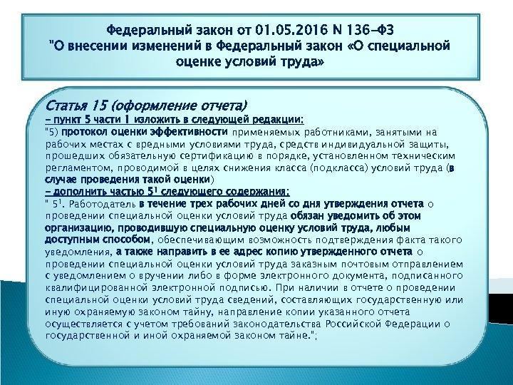 Федеральный закон от 01. 05. 2016 N 136 -ФЗ