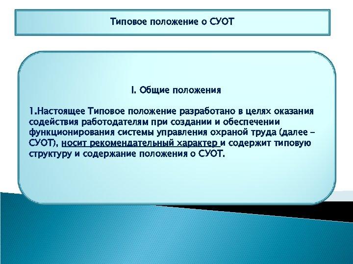 Типовое положение о СУОТ I. Общие положения 1. Настоящее Типовое положение разработано в целях