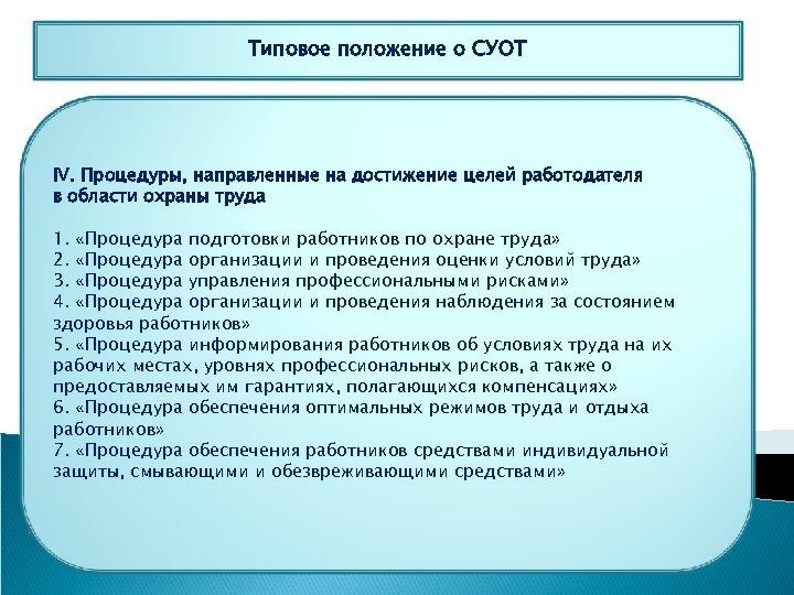 Типовое положение о СУОТ IV. Процедуры, направленные на достижение целей работодателя в области охраны