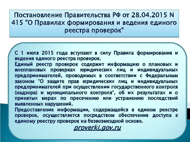 Постановление Правительства РФ от 28. 04. 2015 N 415