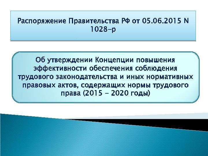 Распоряжение Правительства РФ от 05. 06. 2015 N 1028 -р Об утверждении Концепции повышения