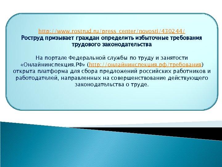 http: //www. rostrud. ru/press_center/novosti/430244/ Роструд призывает граждан определить избыточные требования трудового законодательства На портале