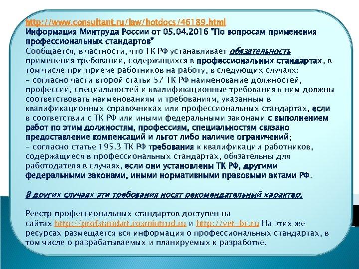 http: //www. consultant. ru/law/hotdocs/46189. html Информация Минтруда России от 05. 04. 2016