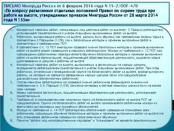 ПИСЬМО Минтруда России от 8 февраля 2016 года N 15 -2/ООГ-470 «По вопросу разъяснения