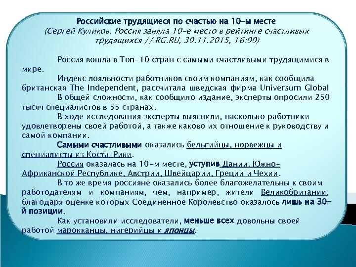 Российские трудящиеся по счастью на 10 -м месте (Сергей Куликов. Россия заняла 10 -е