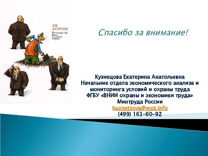 Спасибо за внимание! Кузнецова Екатерина Анатольевна Начальник отдела экономического анализа и мониторинга условий и