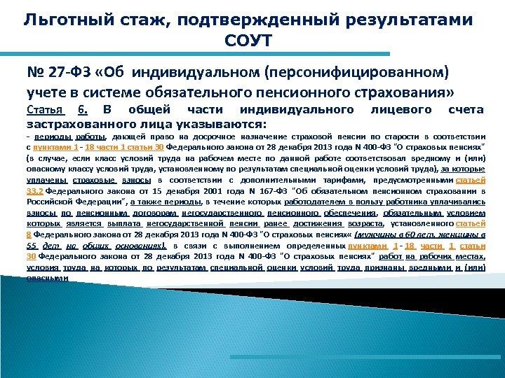 Льготный стаж, подтвержденный результатами СОУТ № 27 -ФЗ «Об индивидуальном (персонифицированном) учете в системе