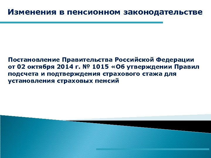 Изменения в пенсионном законодательстве Постановление Правительства Российской Федерации от 02 октября 2014 г. №