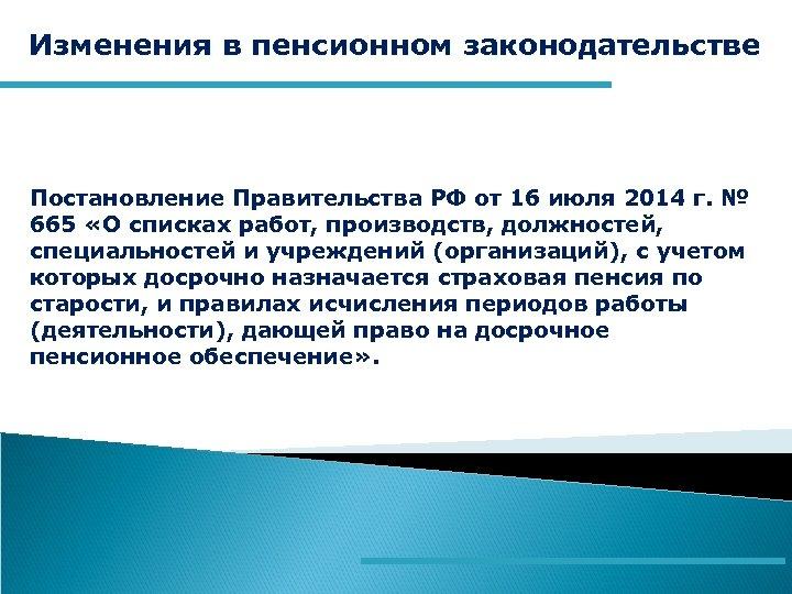 Изменения в пенсионном законодательстве Постановление Правительства РФ от 16 июля 2014 г. № 665