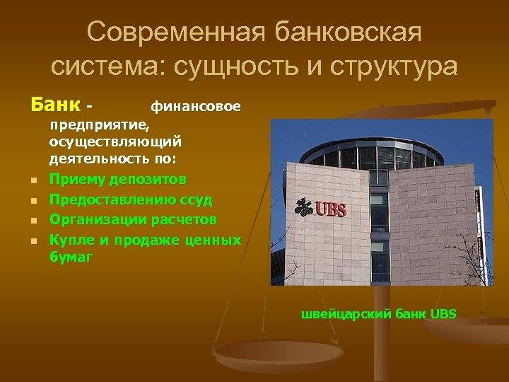 Современная банковская система: сущность и структура Банк - n n финансовое предприятие, осуществляющий деятельность