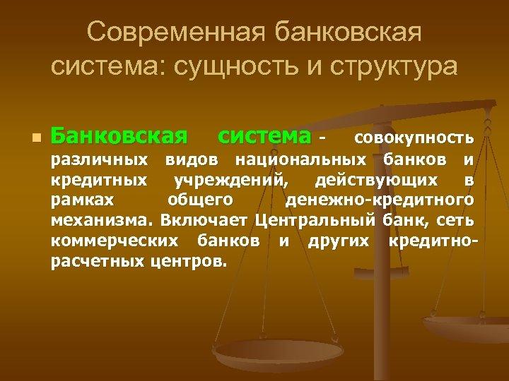Современная банковская система: сущность и структура n Банковская система - совокупность различных видов национальных