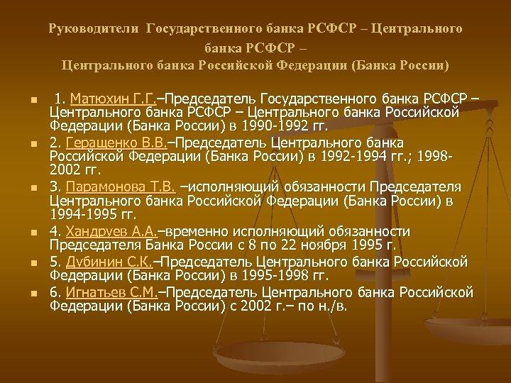 Руководители Государственного банка РСФСР – Центрального банка Российской Федерации (Банка России) n n n