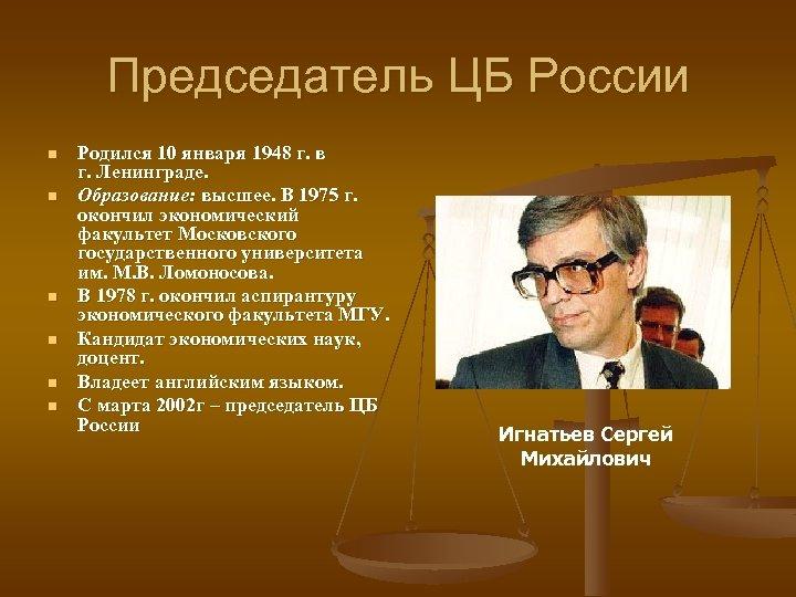 Председатель ЦБ России n n n Родился 10 января 1948 г. в г. Ленинграде.