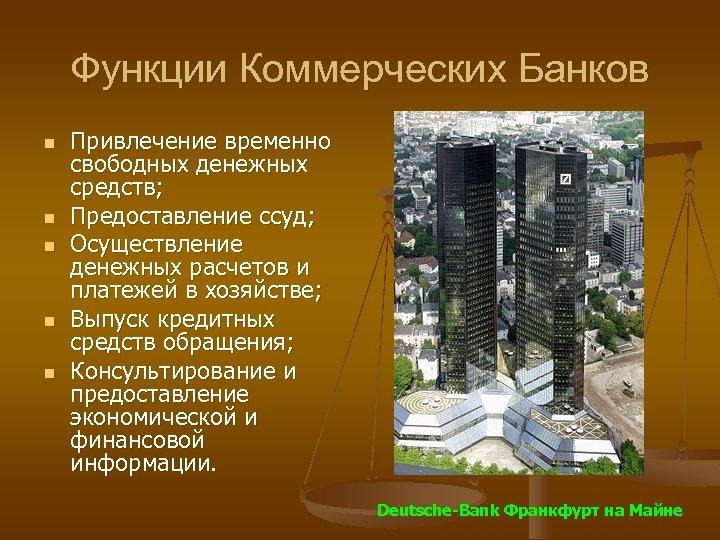 Функции Коммерческих Банков n n n Привлечение временно свободных денежных средств; Предоставление ссуд; Осуществление